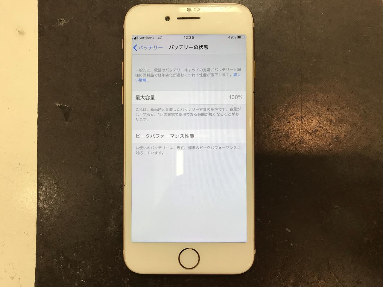 70b3c0f5-5e6e-4166-85f3-deb51068ae9d_1541829182_-874240987 充電をしても急激に残量が減ってしまうiPhone6のバッテリー交換をしました!