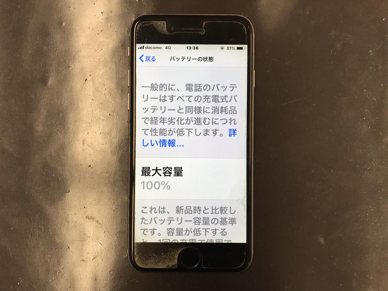 70b3c0f5-5e6e-4166-85f3-deb51068ae9d_1543381625_-1852697184 バッテリーが酷く劣化したiPhone6のバッテリー交換をしました!