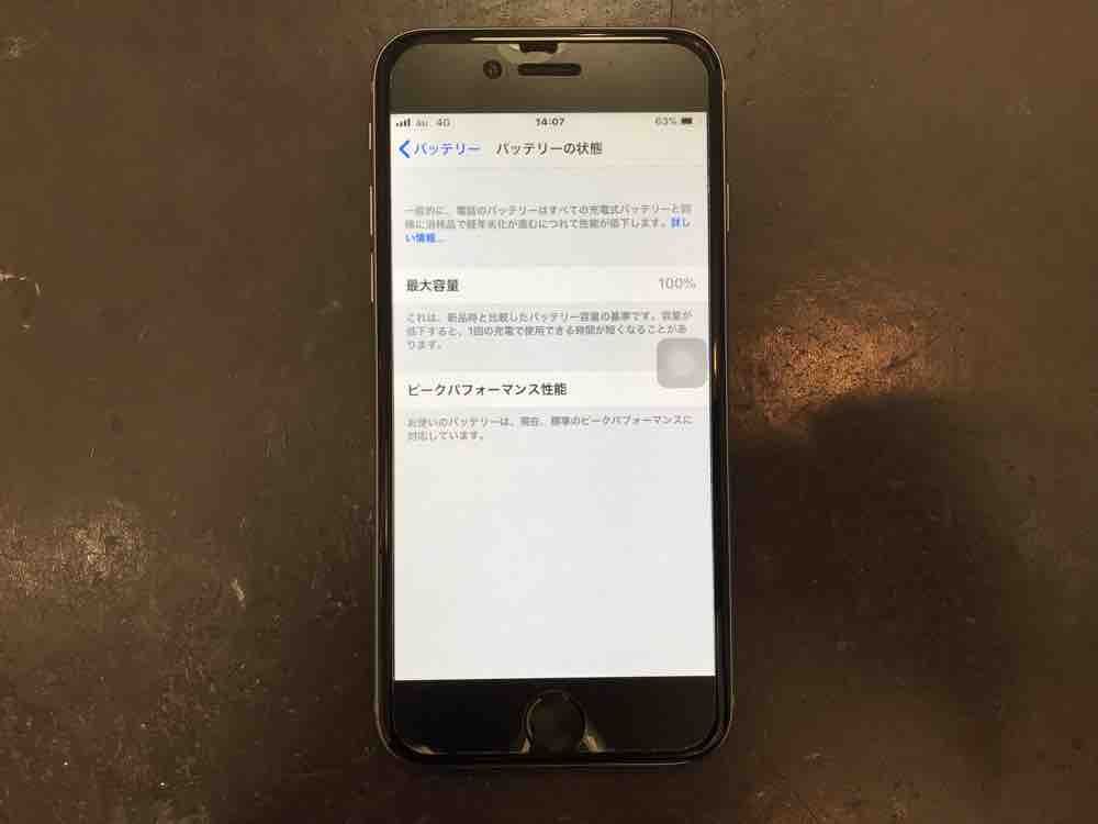 70b3c0f5-5e6e-4166-85f3-deb51068ae9d_1543897896_-149963100 劣化の激しいiPhone7のバッテリー交換をしました!
