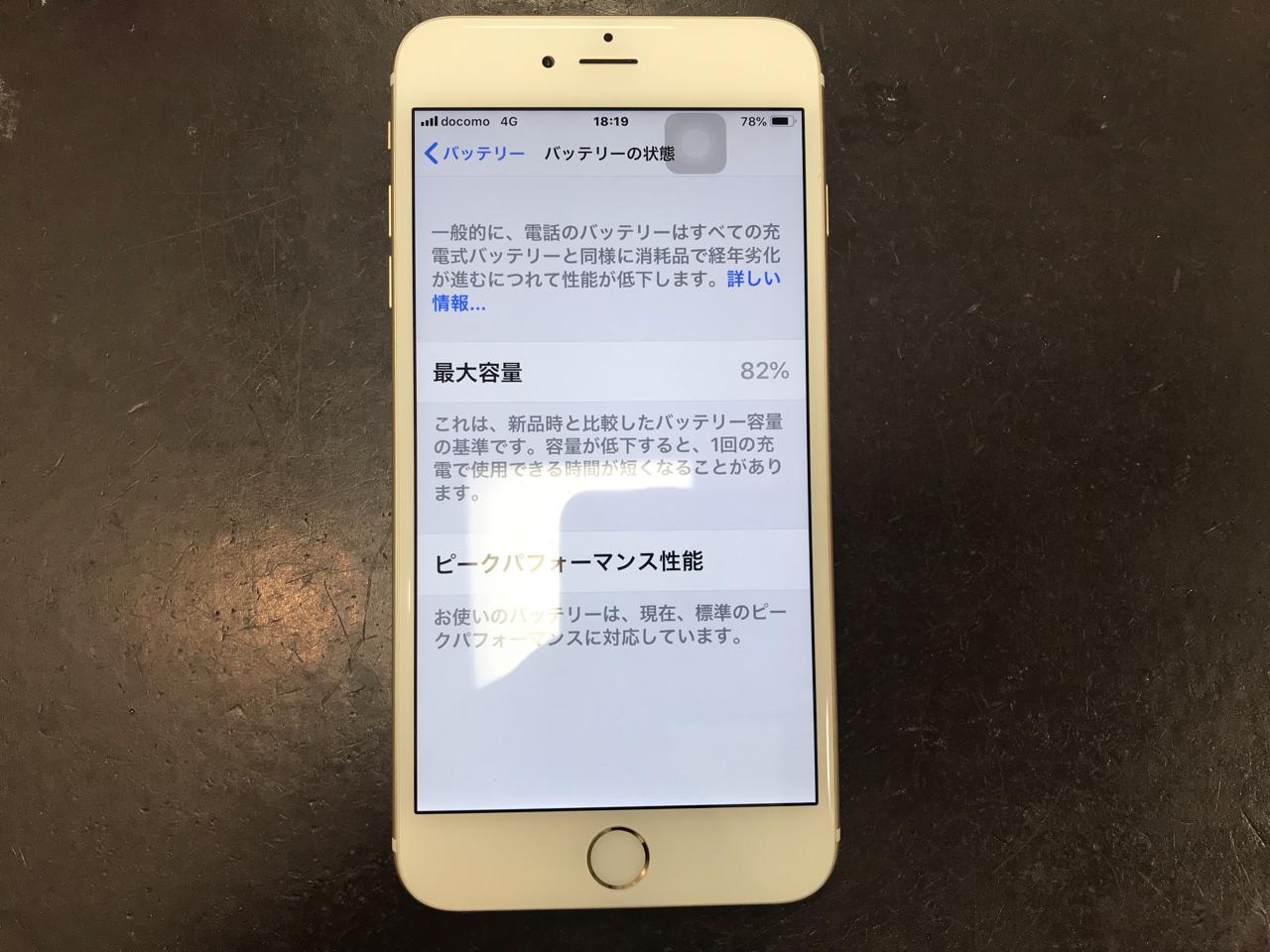 70b3c0f5-5e6e-4166-85f3-deb51068ae9d_1547024455_-1318343648 かなりバッテリーが劣化したiPhone6SPlusのバッテリー交換をしました!