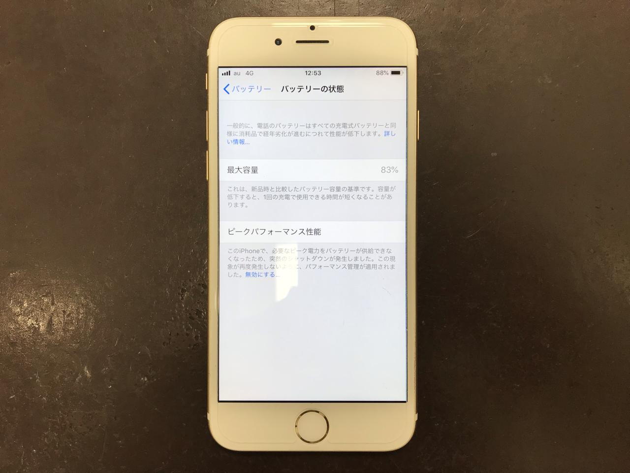 70b3c0f5-5e6e-4166-85f3-deb51068ae9d_1555232808_-2079626351 バッテリーの劣化が進んだiPhone7の修理をしました!!