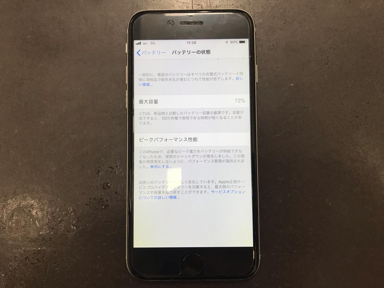 70b3c0f5-5e6e-4166-85f3-deb51068ae9d_1558772115_517446815 バッテリーの劣化が進んだiPhone6Sの修理をしました!